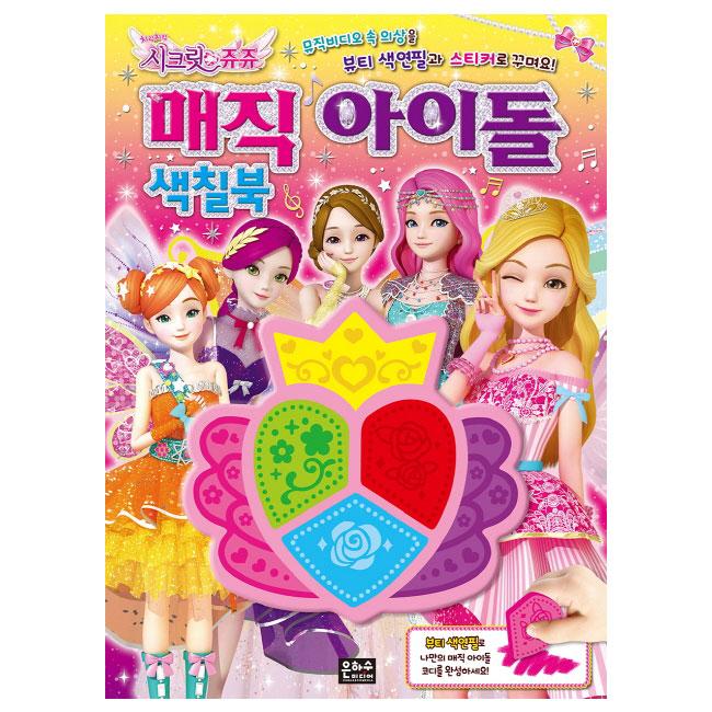 시크릿쥬쥬 매직 아이돌 색칠북(뷰티 색연필+스티커), 단품