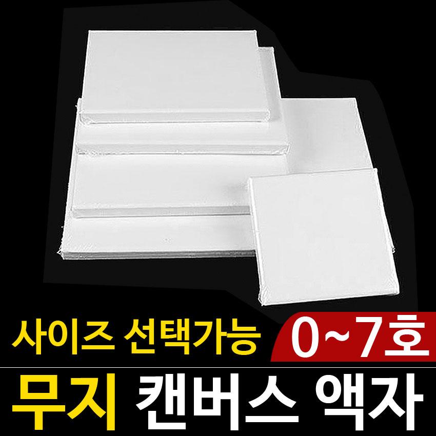 [정원등] 무지 캔버스액자 판넬 유화 천 캔버스천액자 무지액자, 3호