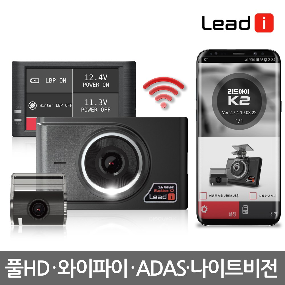 리드아이 K2 와이파이 FHD 2채널 스마트폰연동 ADAS 블랙박스, 리드아이 K2 16GB