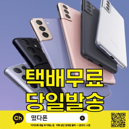 LG 유플러스 갤럭시 S21 ULTRA (512G) 기기변경/번호이동, 공시지원금_기기변경 / 5G 프리미어 레귤러, 상세페이지 참조, 상세페이지 참조