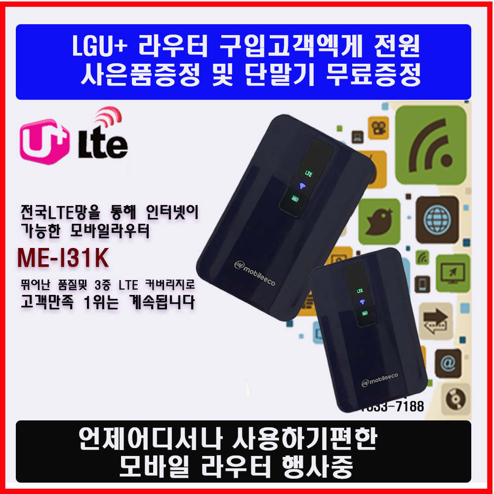 lg유플러스 에그무제한LG LTE와이파이 라우터, 20G