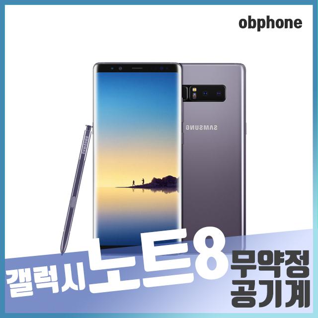 삼성 갤럭시노트8 공기계 중고, (S등급:생활기스만허용), 노트8_256GB