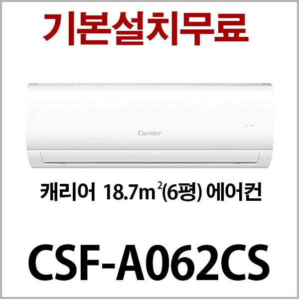 캐리어 (3일 이내설치) 벽걸이에어컨 CSF-062CS 지역별배송비 별도 (서울 경기 인천 충청설치) 실내기+실외기+배관5M