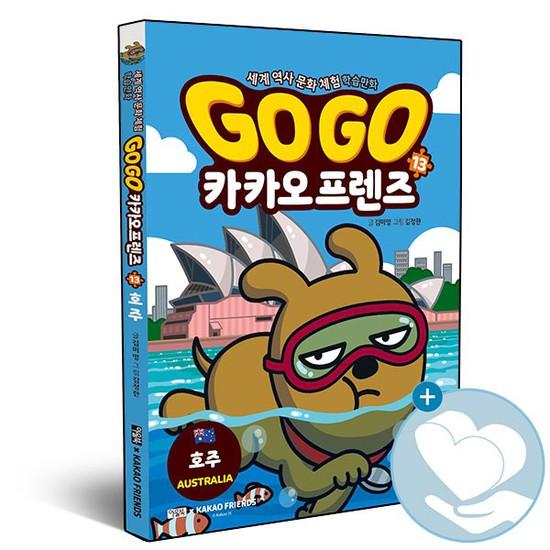Go Go 고고 카카오프렌즈 13 권 호주 / 아울북 책 사2