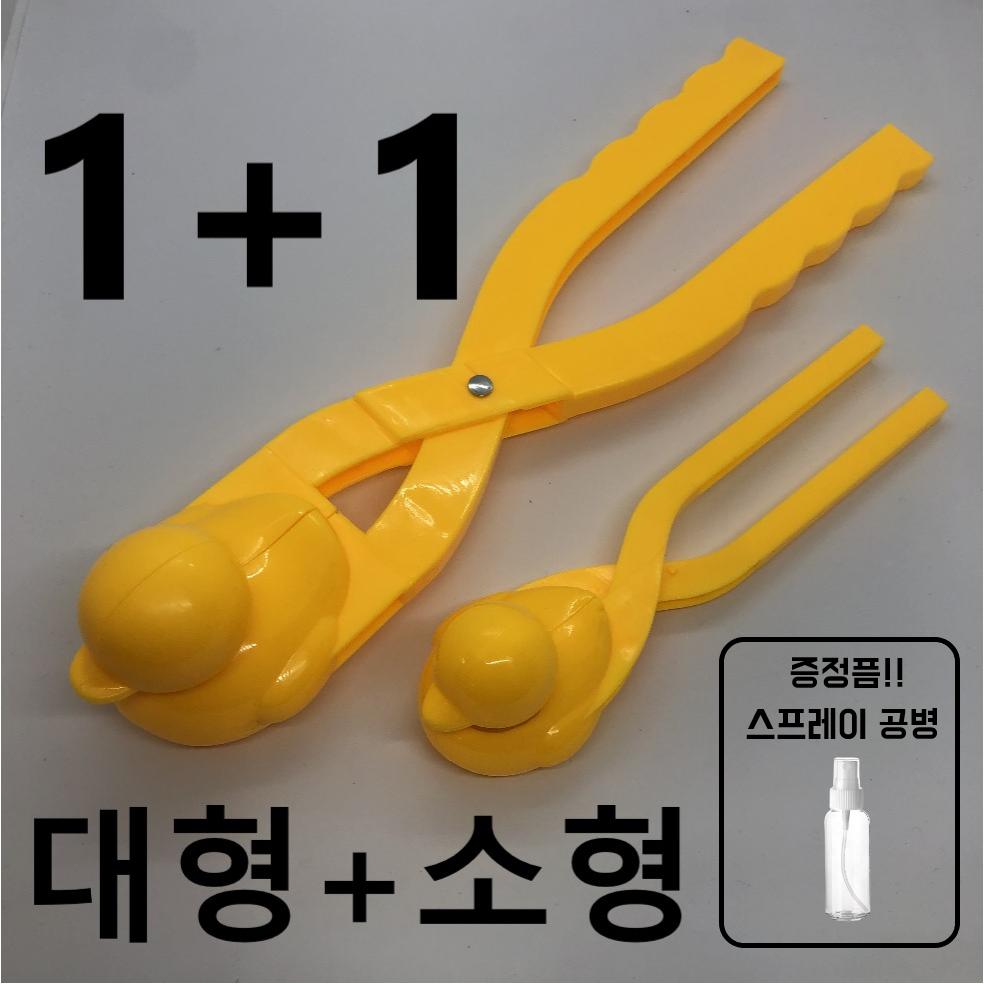 눈오리 집게 눈사람 스노우볼 메이커 눈사람 만들기 눈뭉치 제조기 1+1, 대형+소형, 랜덤