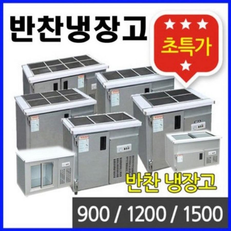 FRIO 반찬냉장고 김밥 테이블냉장고 900 1200 1500, 10.반찬냉장고 6구 1200*700