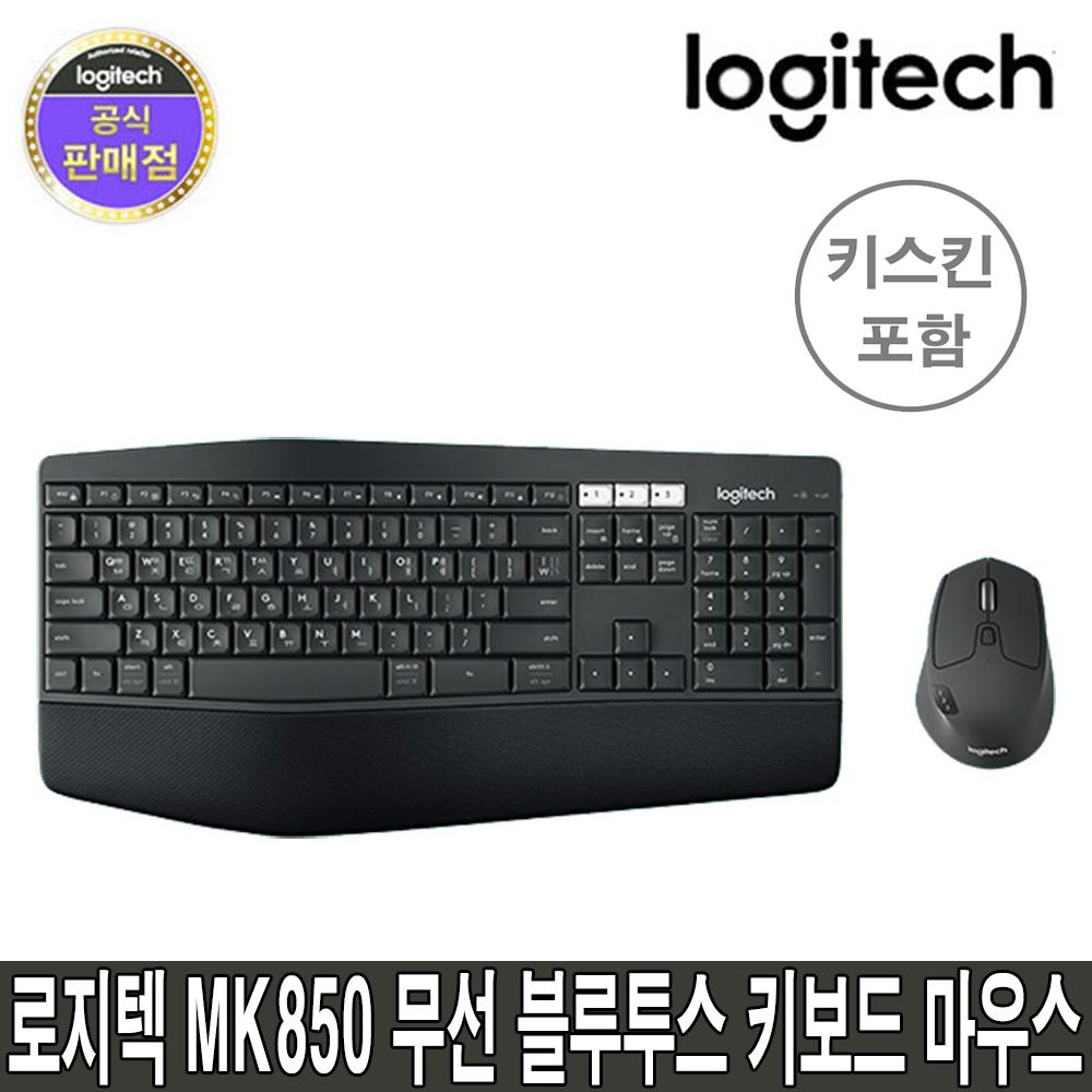 로지텍 로지텍코리아 MK850 무선 키보드 마우스 세트 (키스킨포함), 정품