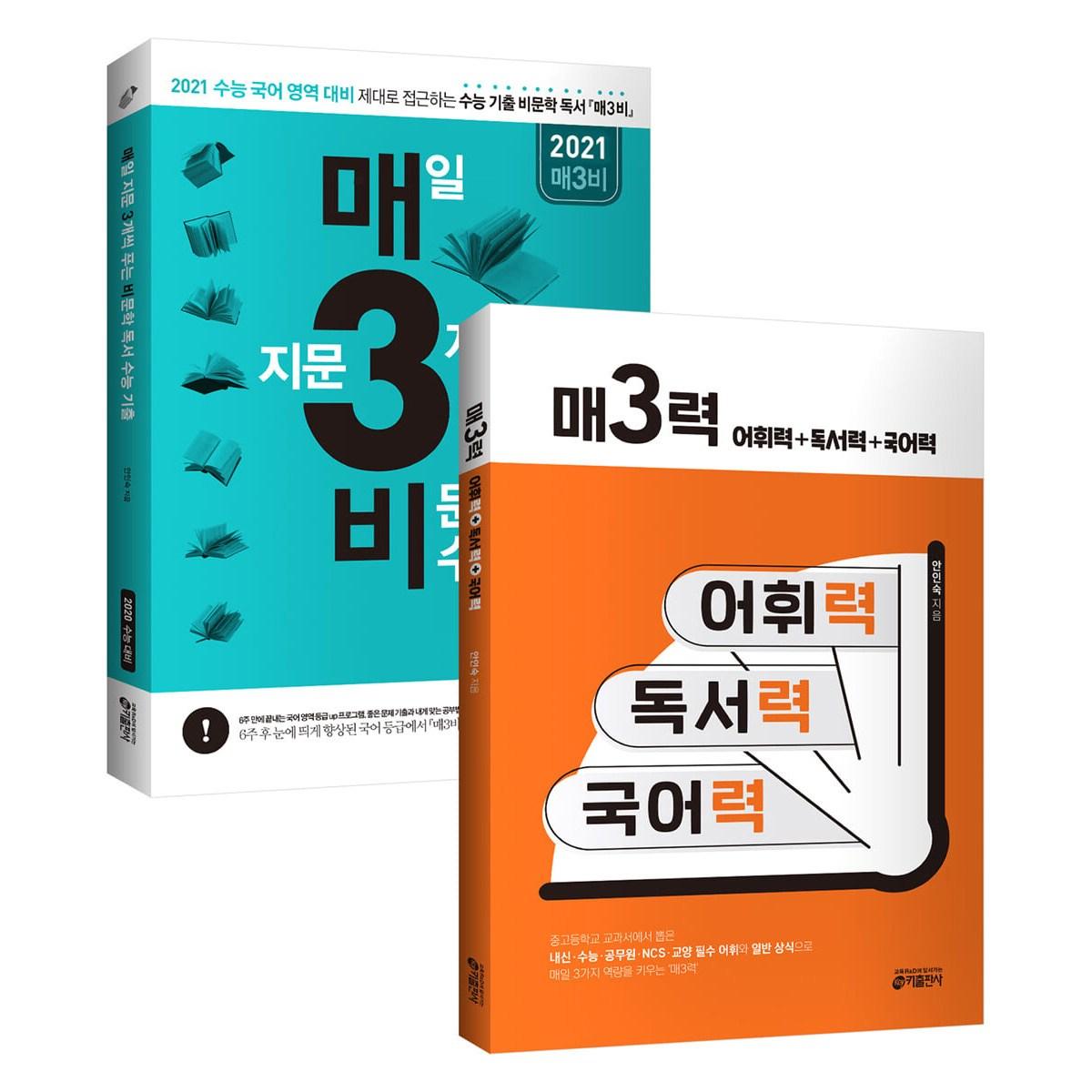 키출판사 매3력 + 매3비(2021) (전2권)