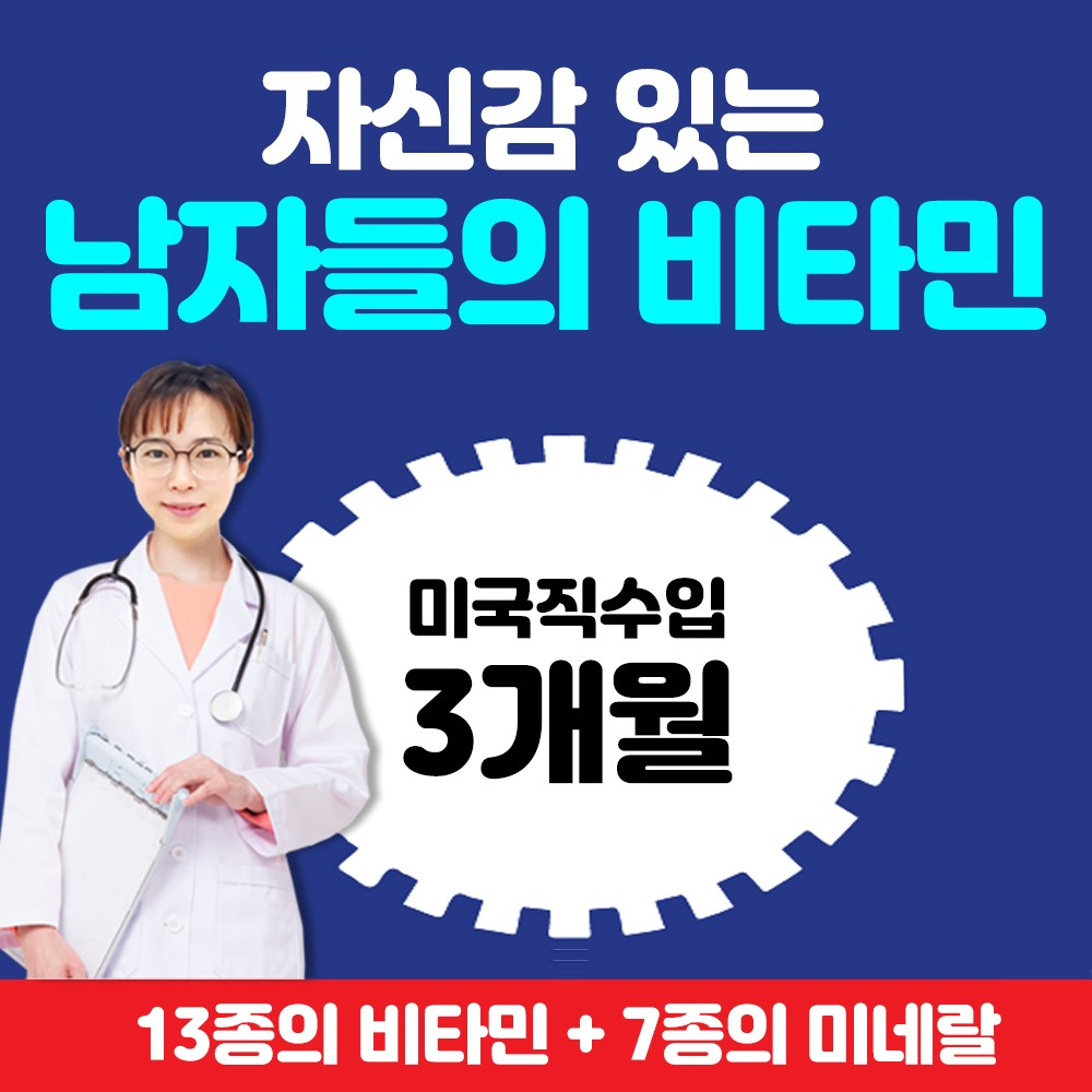 에스앤 남성 여성 종합비타민 멀티 비타민 영양제 비타민d 비오틴, 1개, 비타민 남성-21-4890415639