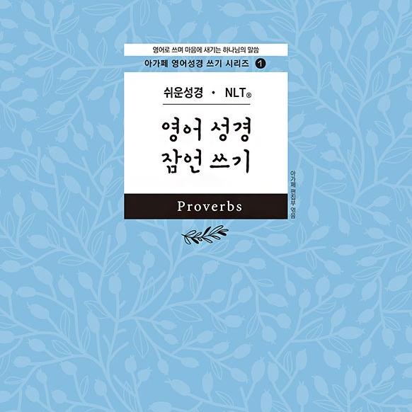 성경필사노트 쉬운성경.NLT 영어 잠언 성경쓰기