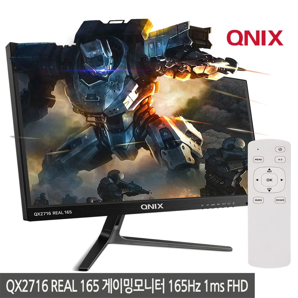 큐닉스 QX2716 REAL 165 27형 TN패널 FHD 165Hz, QX2716 REAL 165 일반