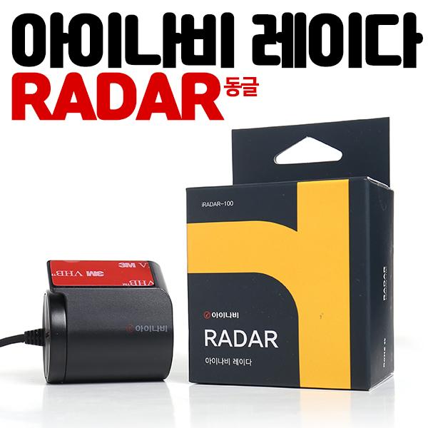 아이나비 레이다 RADAR동글 초저전력 QXD 퀀텀 시리즈 QXD5000 퀀텀4K등 아이나비 프리미엄블랙박스 적용, 아이나비 RADAR(퀀텀시리즈)