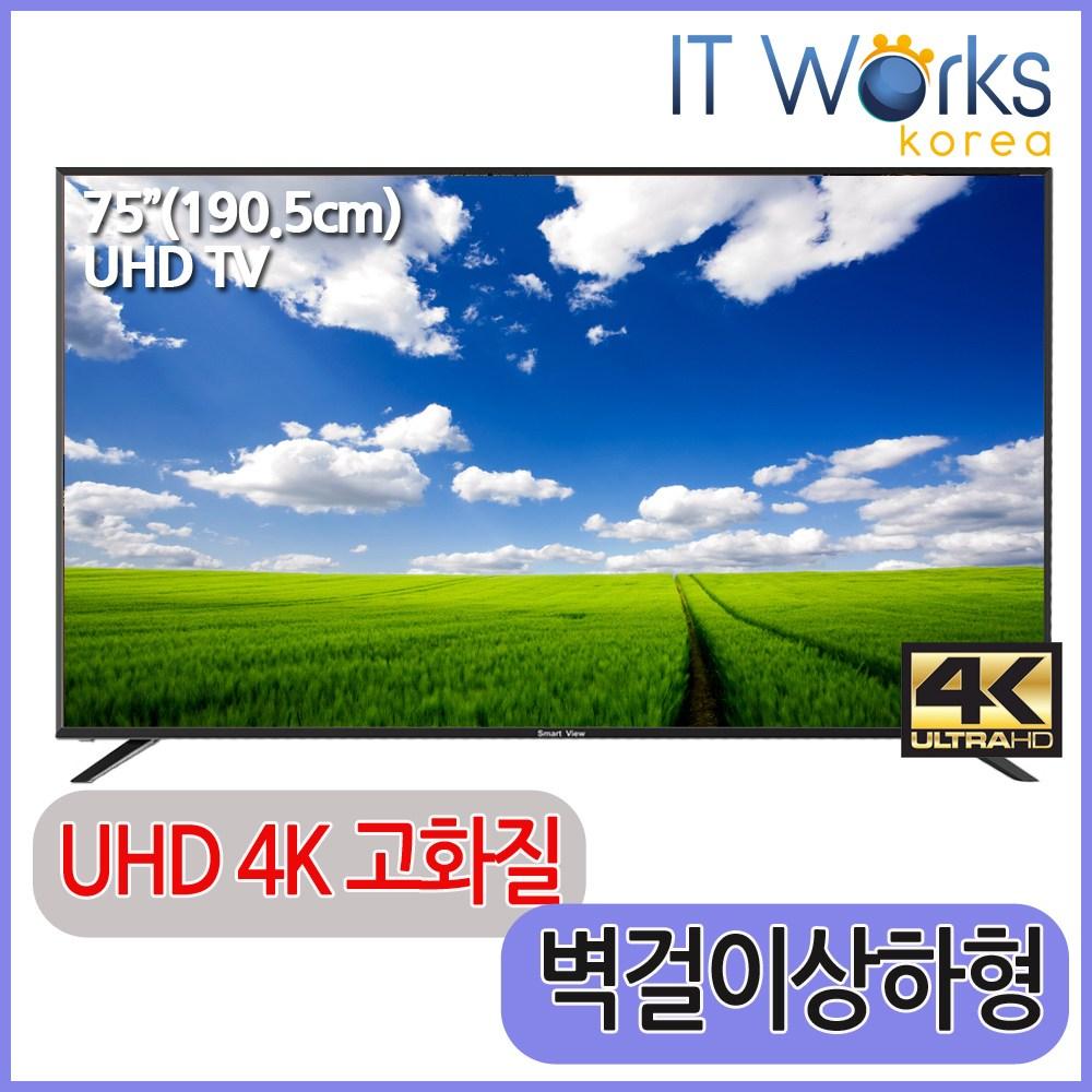 MOTV 750S UHD 4K 삼성정품패널 전문기사방문설치, MOTV 75인치 UHD 4K_상하형 벽걸이 설치배송