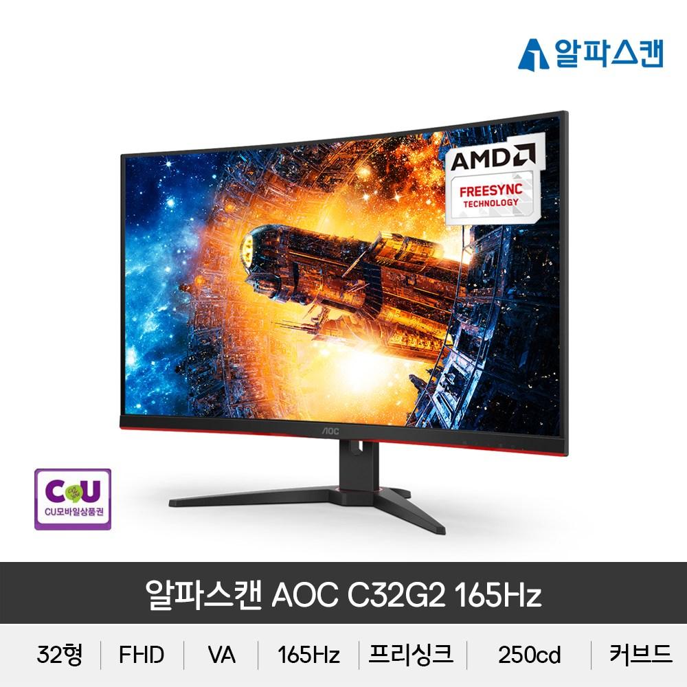 알파스캔 AOC C32G2 게이밍 165Hz 프리싱크 무결점모니터, 알파스캔 C32G2 165Hz