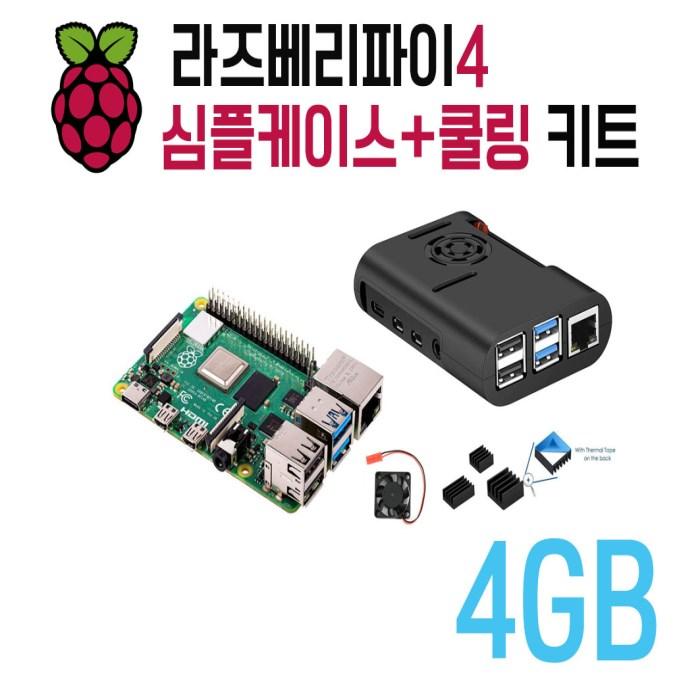 라즈베리파이4B 4GB심플케이스&쿨링 키트, 옵션없음