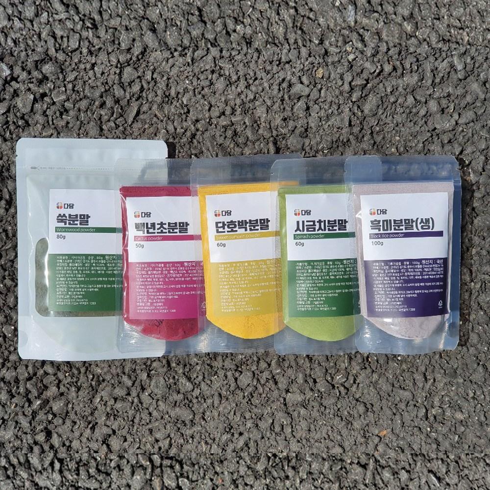 다담웰푸드 단호박 백년초 시금치 쑥 흑미+스파츌라 1개 송편 떡 만들기 5종 곡물가루세트 오감놀이, 떡만들기 곡물가루 5종 세트