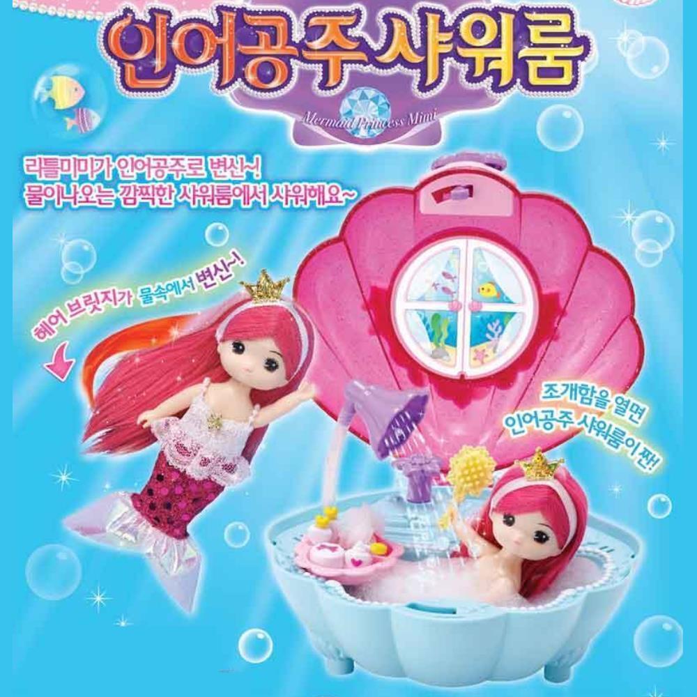 리틀미미 인어공주 완구장난감 장난감 여자애기장난감 여아생일선물 여자장난감 완구