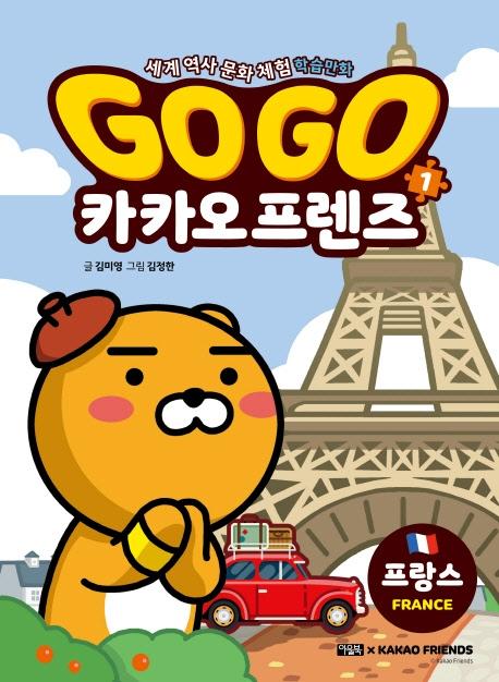 Go Go 카카오프렌즈. 1: 프랑스:세계 역사 문화 체험 학습만화, 아울북