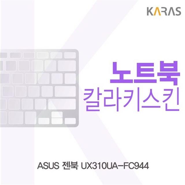 ksw59806 ASUS 젠북 UX310UA FC944용 칼라키스킨, 1