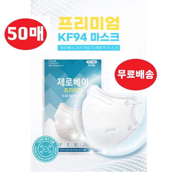 제로베이 프리미엄 황사방역용 마스크 kf94 대형 화이트 50매, 1박스, 50개
