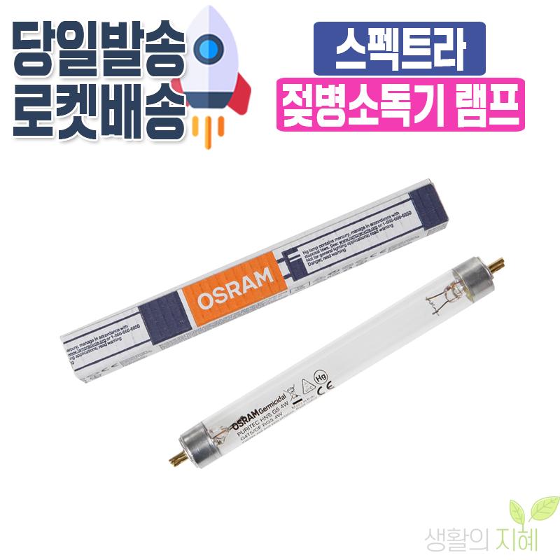 스펙트라 젖병소독기 전용 자외선램프, 2. 스펙트라 정품 자외선램프-2개