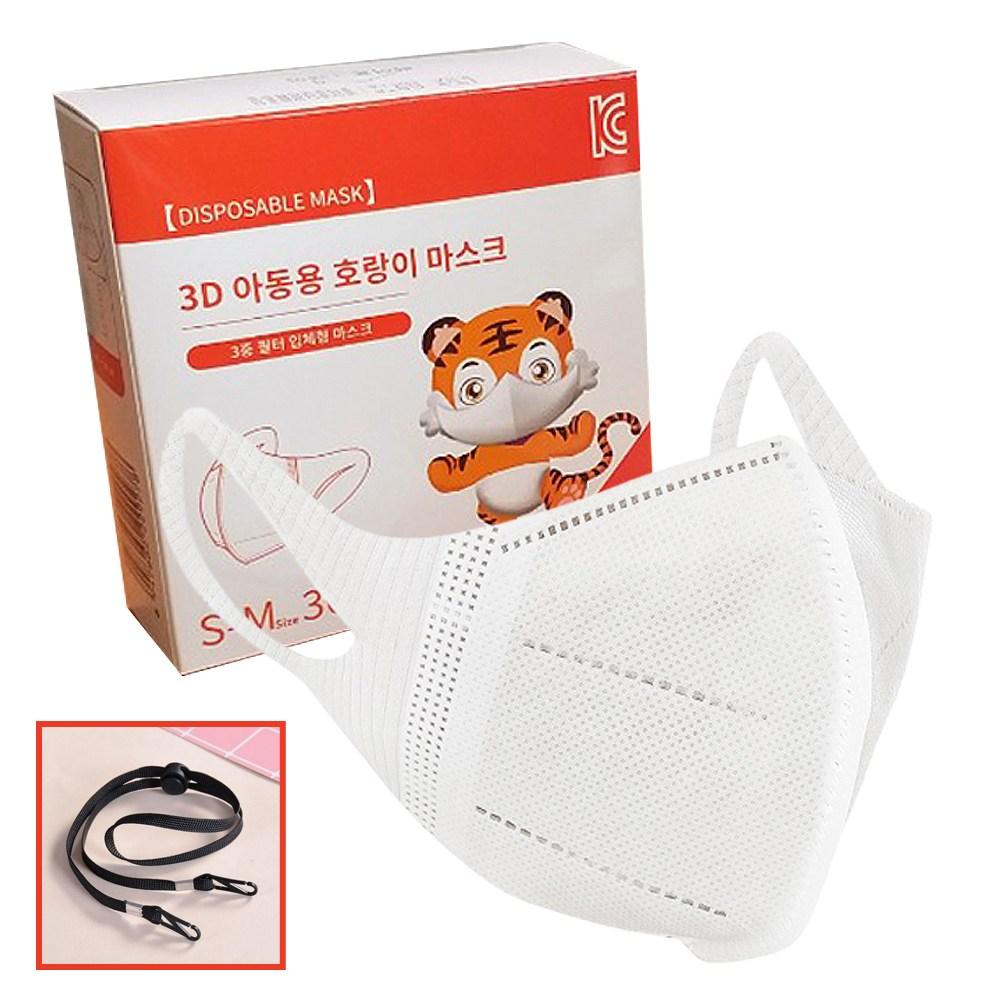 호랑이마스크 숨쉬기편한 어린이 마스크 덴탈 일회용 유아 아동용 귀안아픈 (S 소형) + 여름방학 스트랩 목걸이 사은품, 1box, 30매입