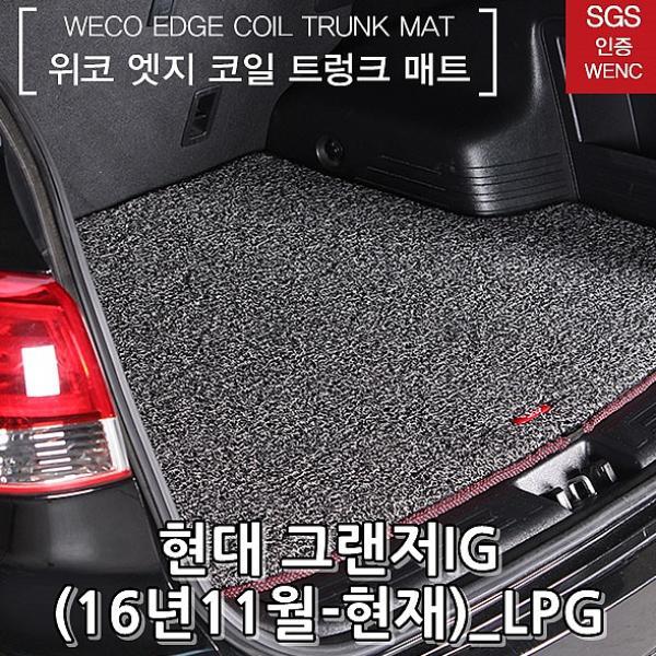 워터윙 트렁크매트 현대 그랜저IG 16년11월-현재 LPG 블랙 차량용카매트