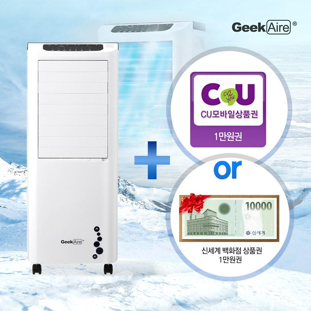 Geek Aire GEEK 대용량 초강풍 냉풍기 SWAC-200KE