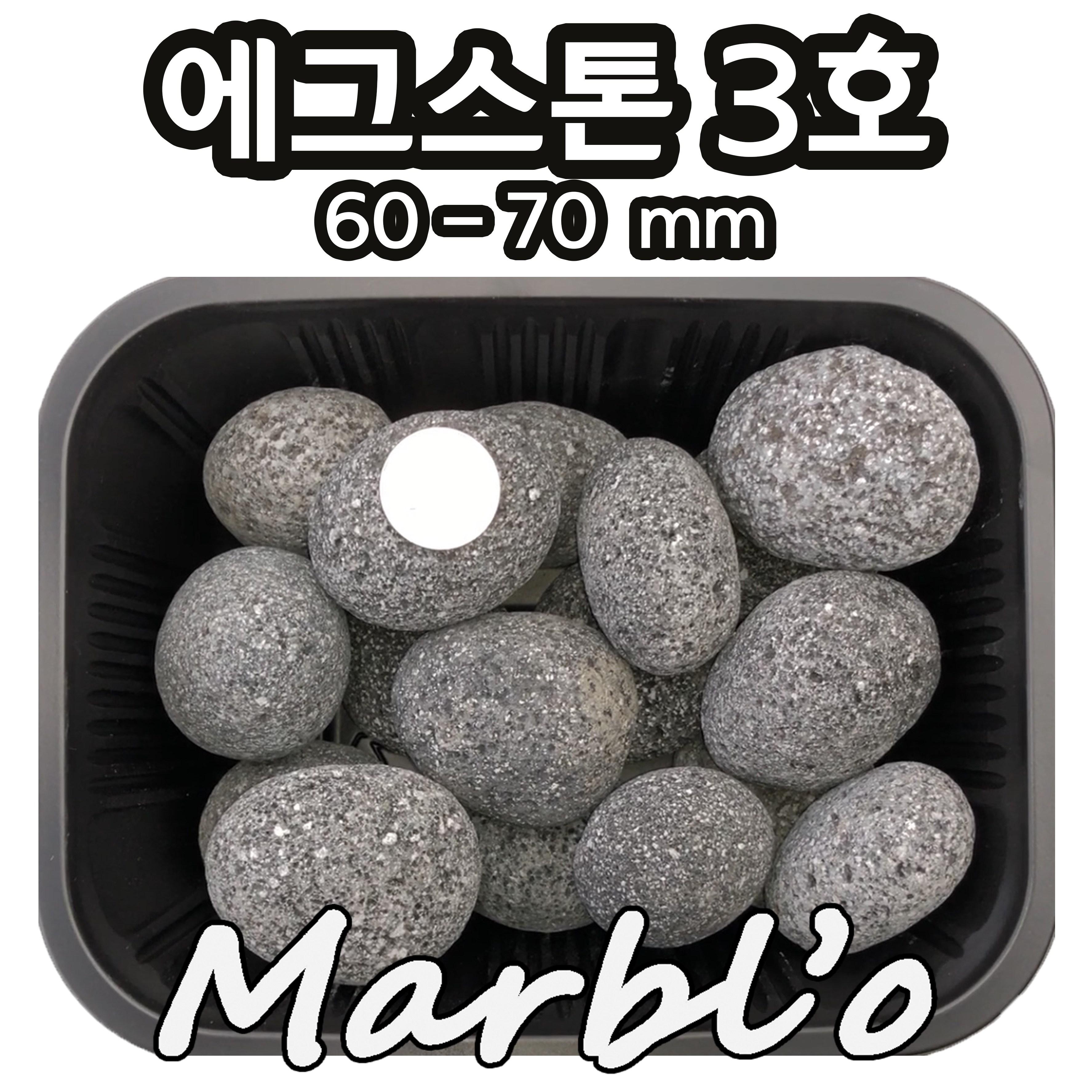 [마블로] 현무암 에그스톤 자갈, 3호 (60-70mm) 2kg