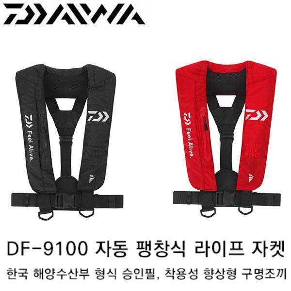 다이와 DF-9100 자동 팽창식 구명조끼, 없음