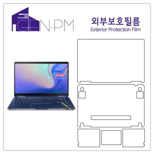 [바보사랑] 삼성 노트북 Pen S 15인치(NT950) 외부보호필름 (카모 각 2매-상하, 단일색상