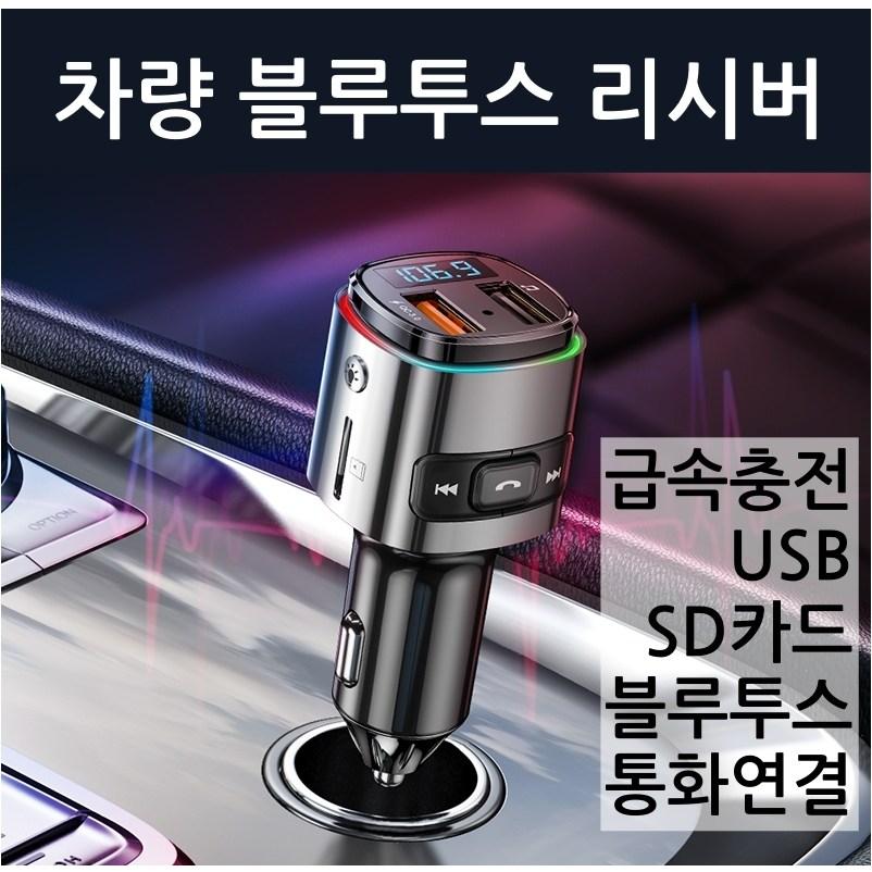 자동차 블루투스 리시버 핸즈프리 통화 고속충전 MP3 USB SD 무선연결 시가잭 카팩