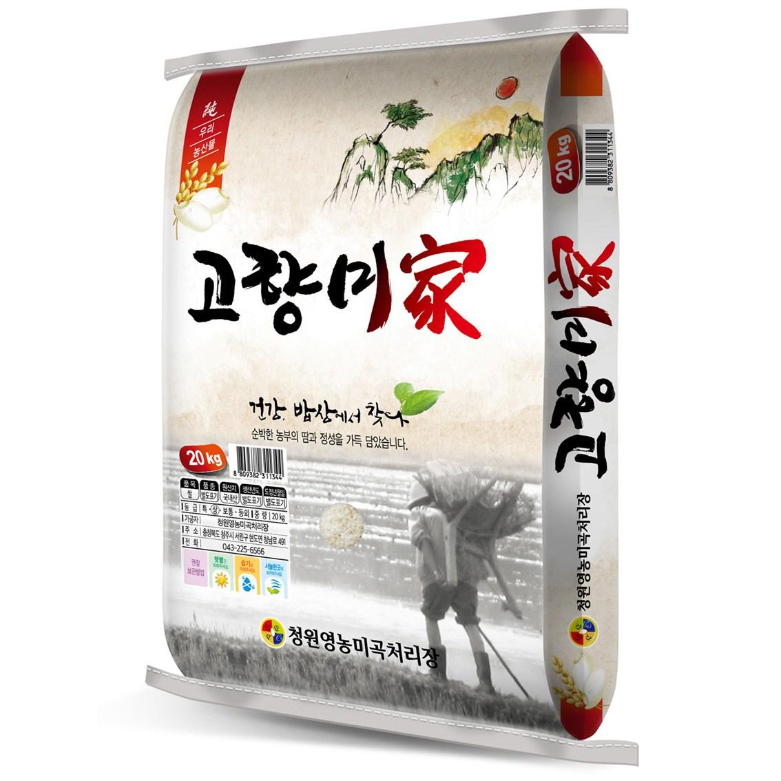 (2020년햅쌀) 당일도정 고향미가쌀 상등급, 1포, 20kg