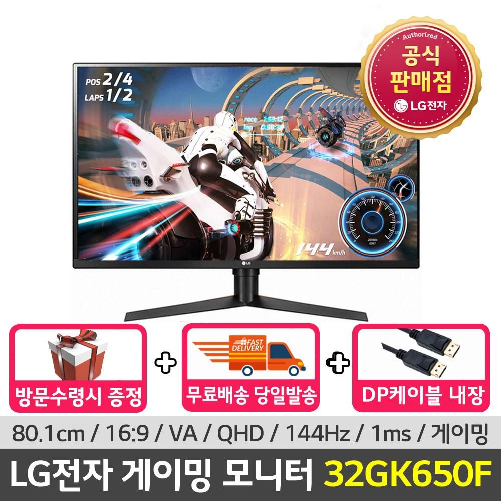 LG전자 32GK650F 32인치 모니터 게이밍모니터 QHD 1ms 144Hz /M, 1. 32GK650F
