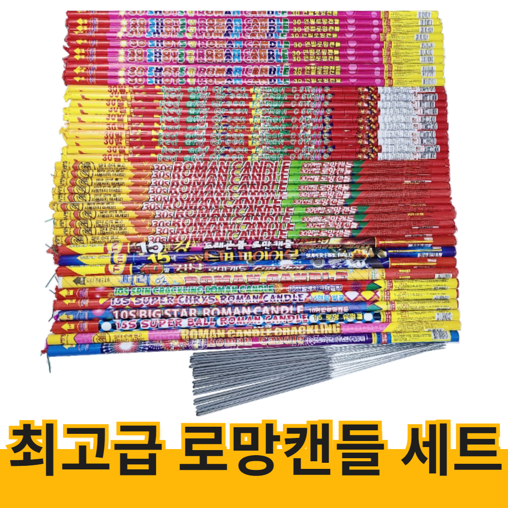 불꽃놀이 폭죽 로망세트, 1세트
