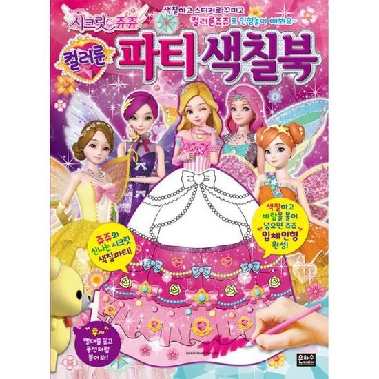 치링치링 시크릿 쥬쥬 컬러룬 파티 색칠북