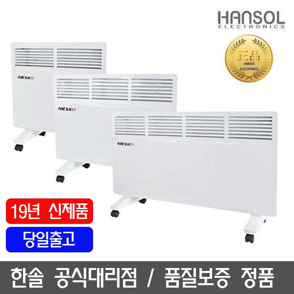 한솔 2019년 한솔일렉 전자컨벡터 HSH-C1000JA외 2종모음, 화이트, 한솔컨벡터 HSH-C2000JA