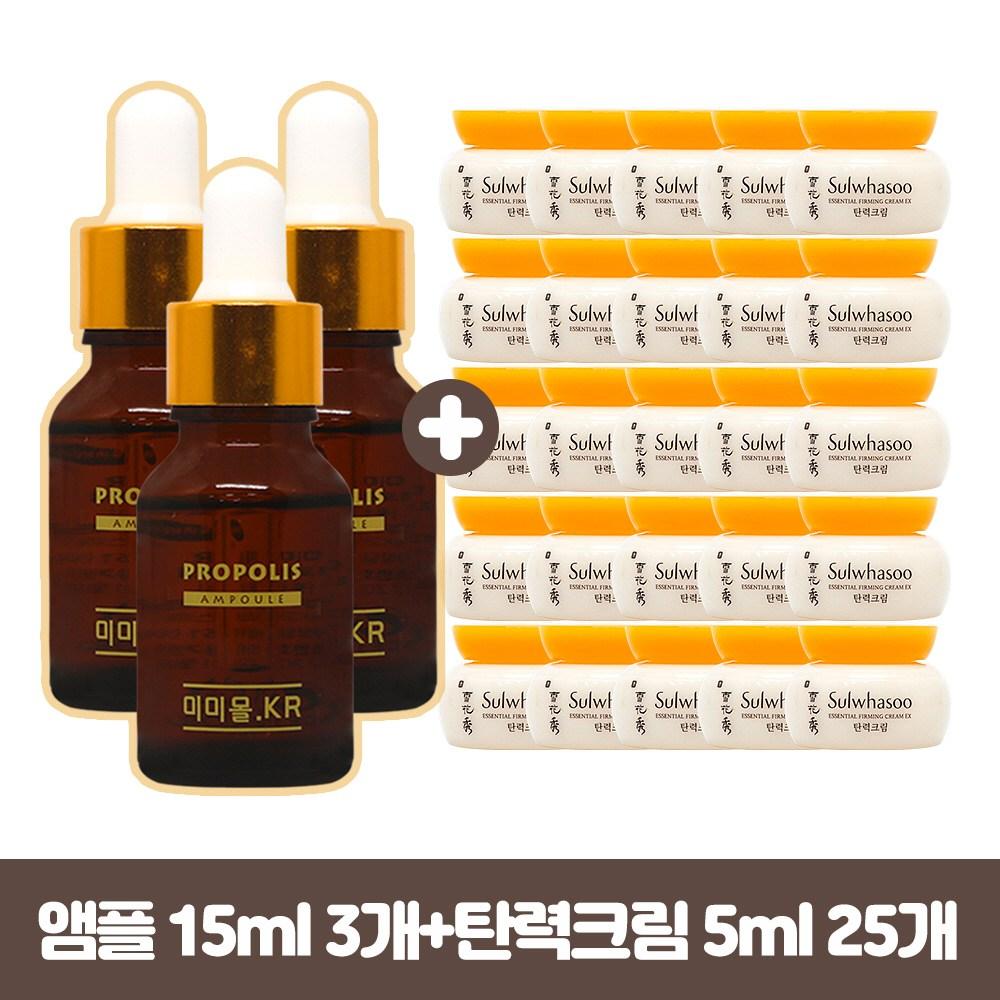 미미몰 앰플 3개 구매시 설화수 샘플 탄력크림 5ml 25개 증정, 1개