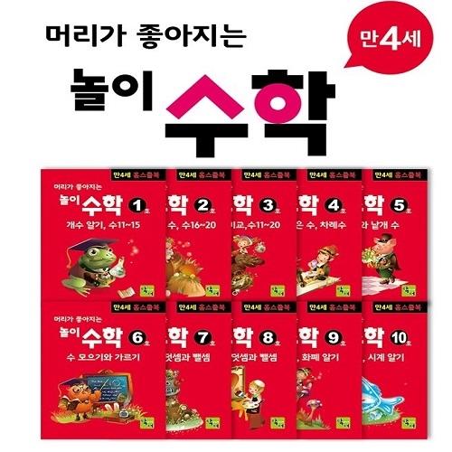 홈스쿨 워크북 만4세 수학2단계 10권세트