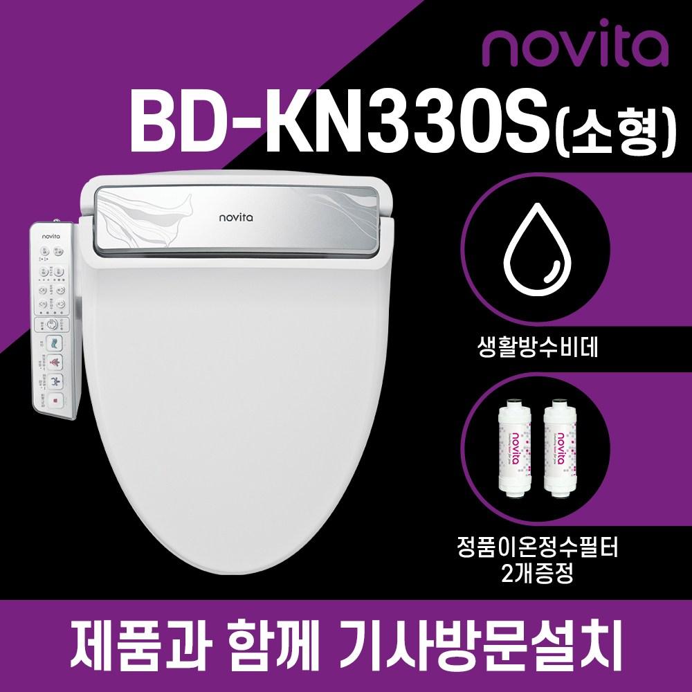 노비타 엘레강스 비데 BD-KN330_BD-KN330S (정수필터 2EA증정), 소형 : 기사방문설치