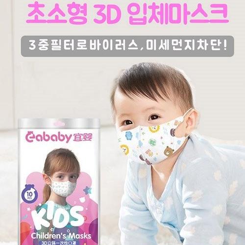 kc인증 초소형 3D 입체 마스크 10매 (0세이상추천) (마스크 스트랩증정), 1팩