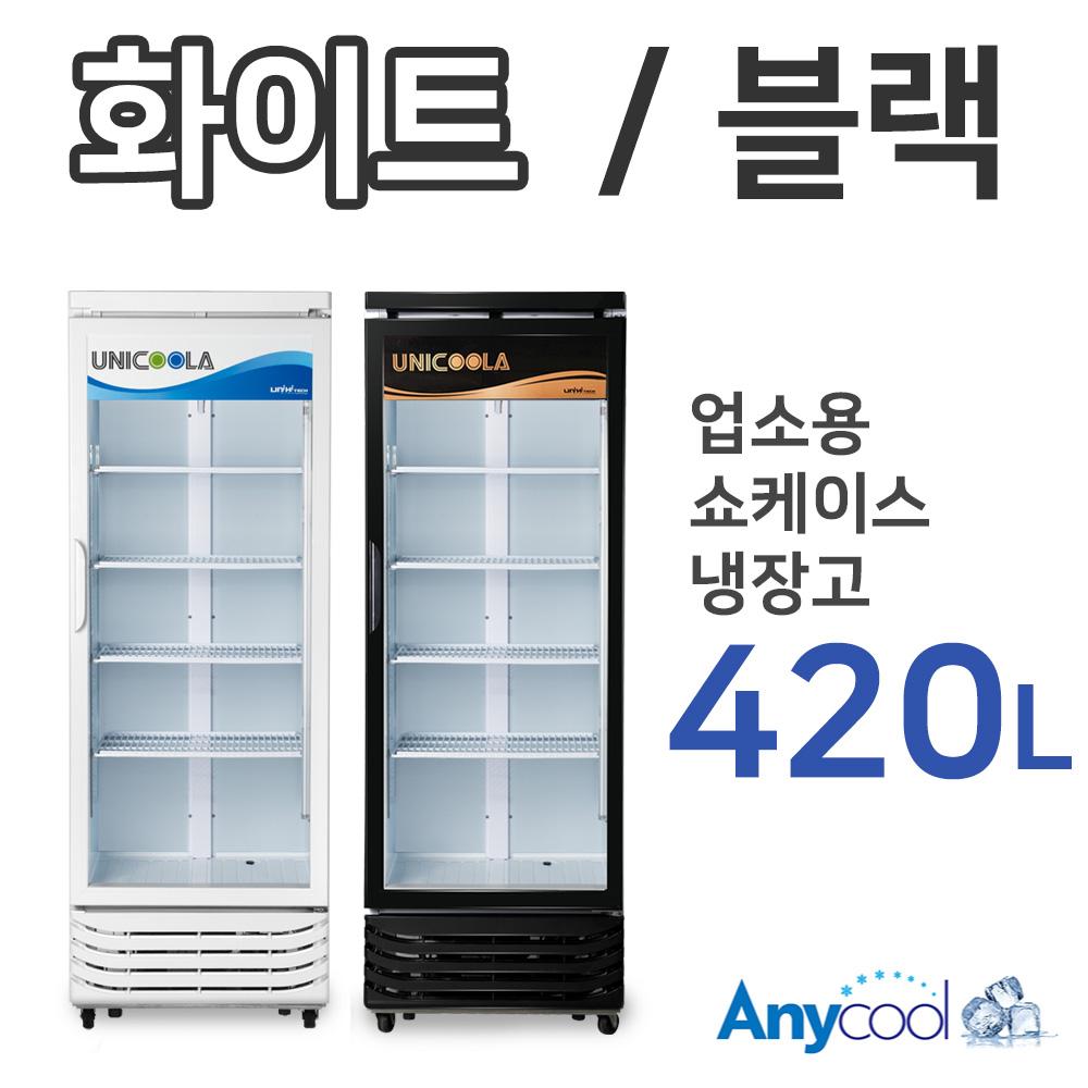 업소용 음료수 술냉장고 UN-465RF 화이트/블랙 420L, UN-465RF (화이트)
