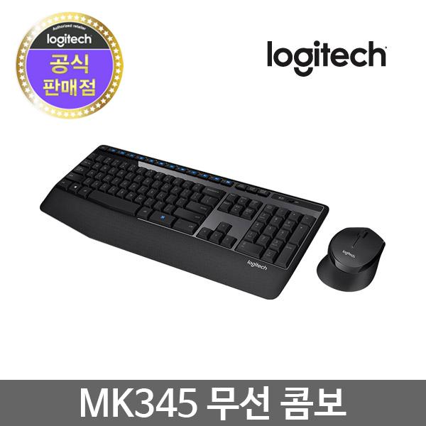 로지텍 MK345, 단일 색상