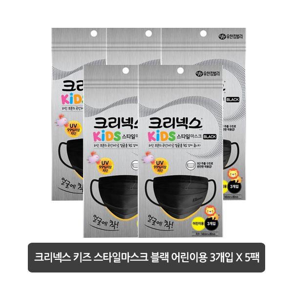 크리넥스 스타일마스크 키즈 블랙 어린이용 3매입X5팩, 단품, 단품