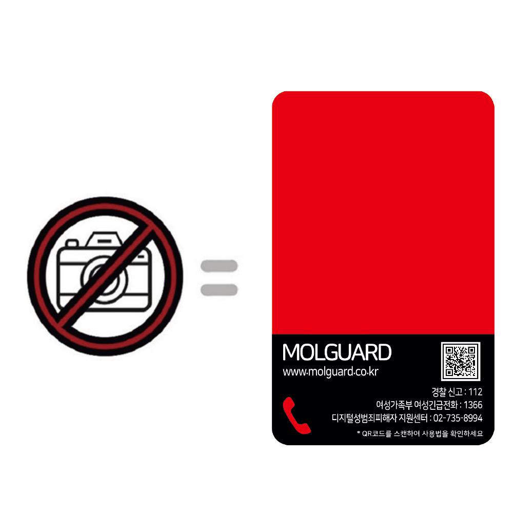 [몰가드공식판매처] 몰래카메라 몰카탐지 카드 몰가드(MOLGUARD), 5개, 몰가드