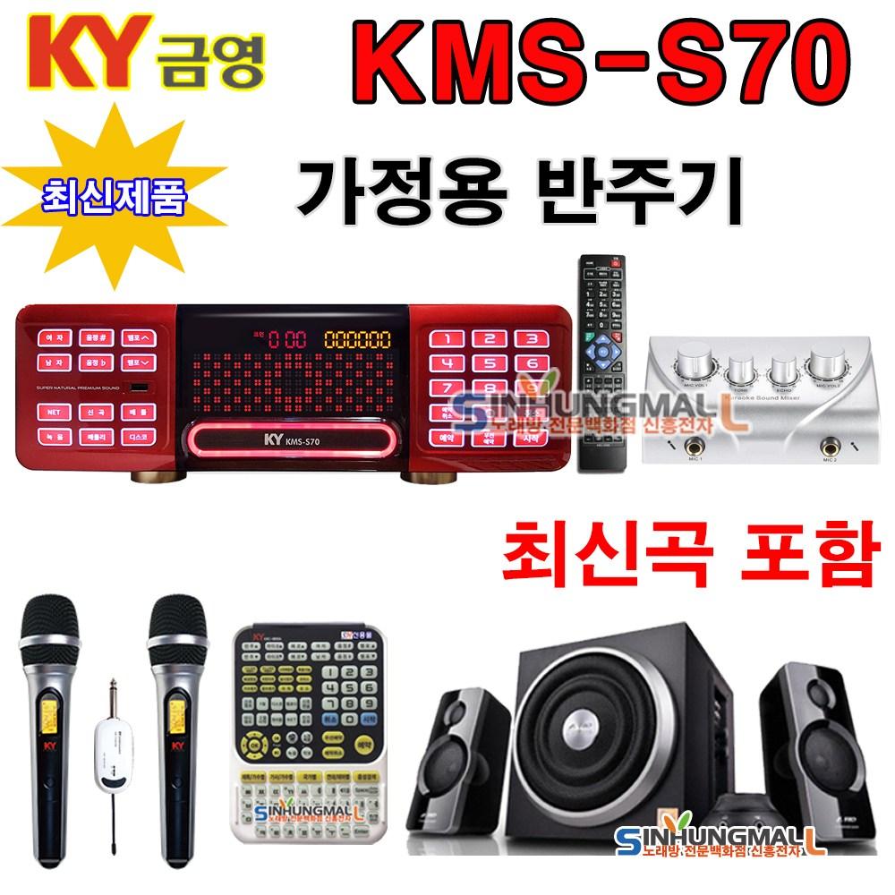 금영 KHK-300 KMS-S70 가정용노래방 KMS-S70M 업소용반주기 노래방기기, KMS-S70+무선마이크2+대형리모컨+미니오디오