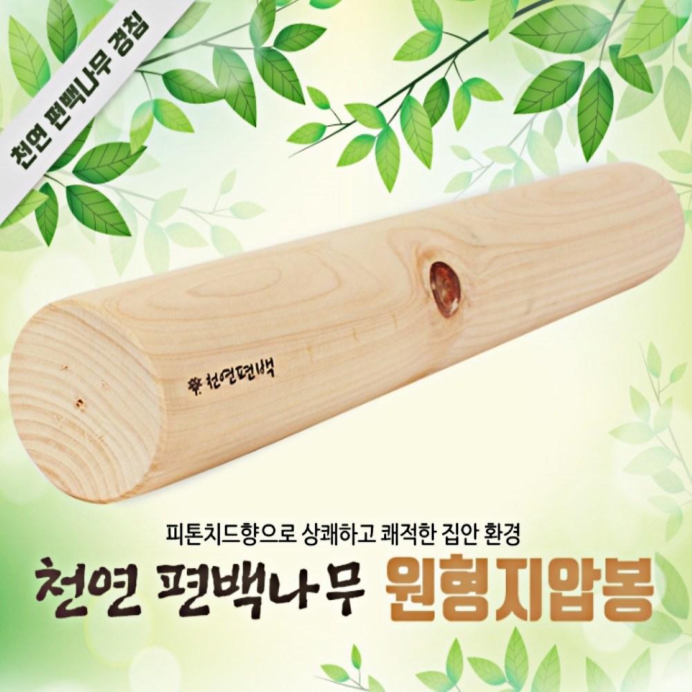 원창유통 편백나무 마사지봉, 원형지압봉, 1개