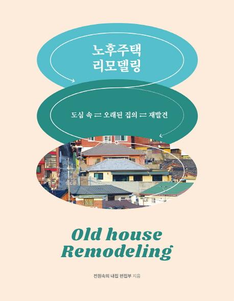 노후주택 리모델링:도심 속 오래된 집의 재발견, 주택문화사
