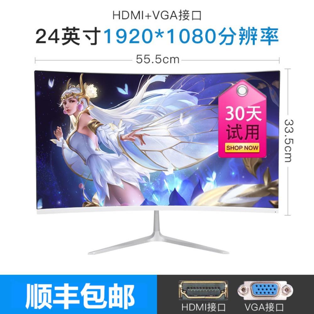 데스크탑 컴퓨터 모니터 24 인치 19 20 22 인치 HD PS4 모니터 HDMI LCD 화면 27은 벽걸이 가능, 새로운 24 인치 곡선 흰색 75HZ