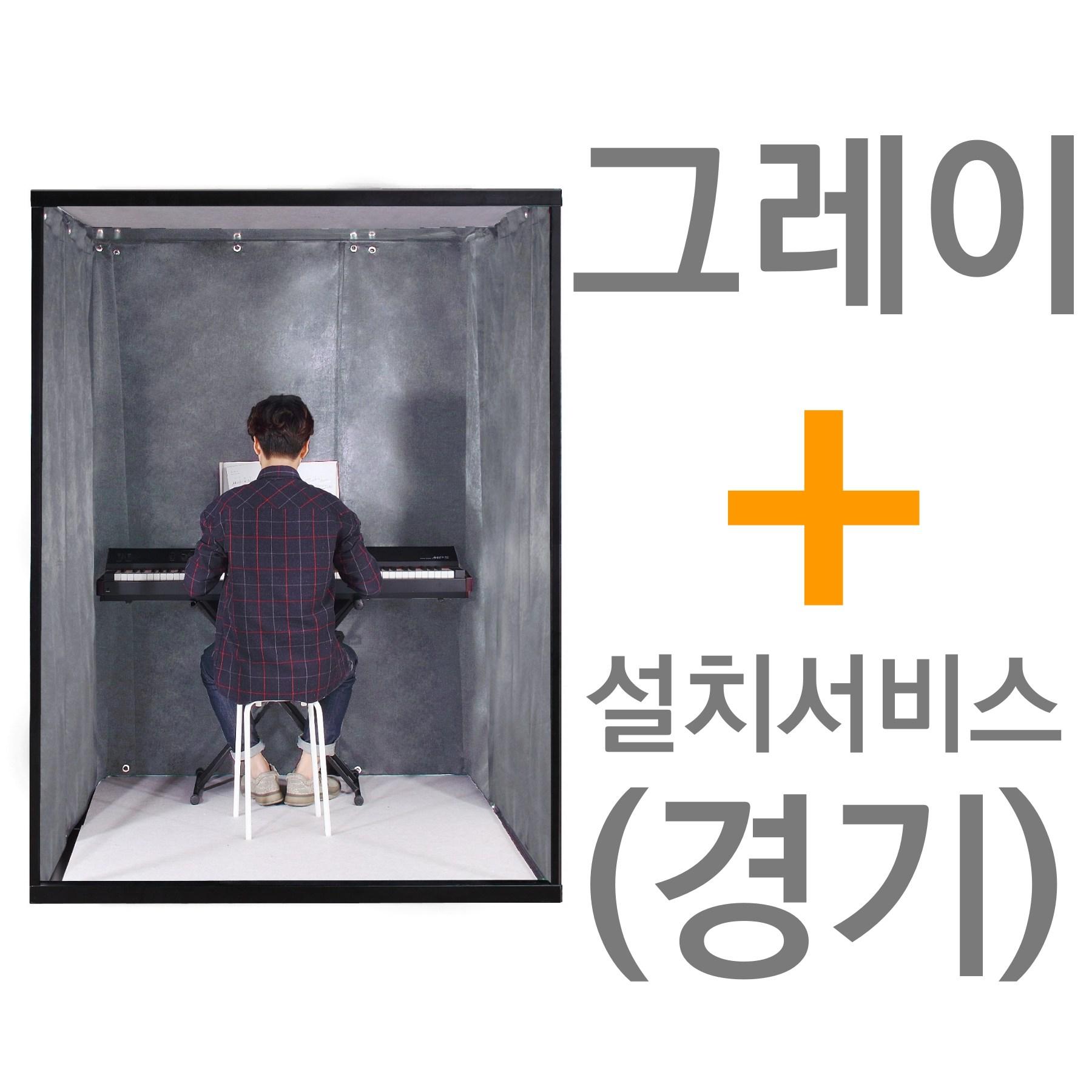 뮤지쿠스 방음부스 B150, 그레이+ 경기 설치서비스 (+14만)